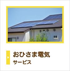 おひさま電気サービス