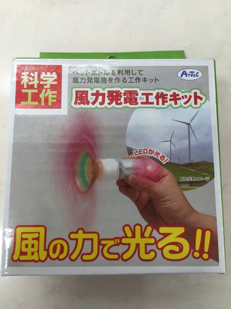 アーテック 風力発電工作キット