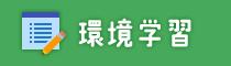 button_environment