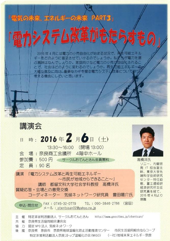 電力システム改革がもたらすもの1