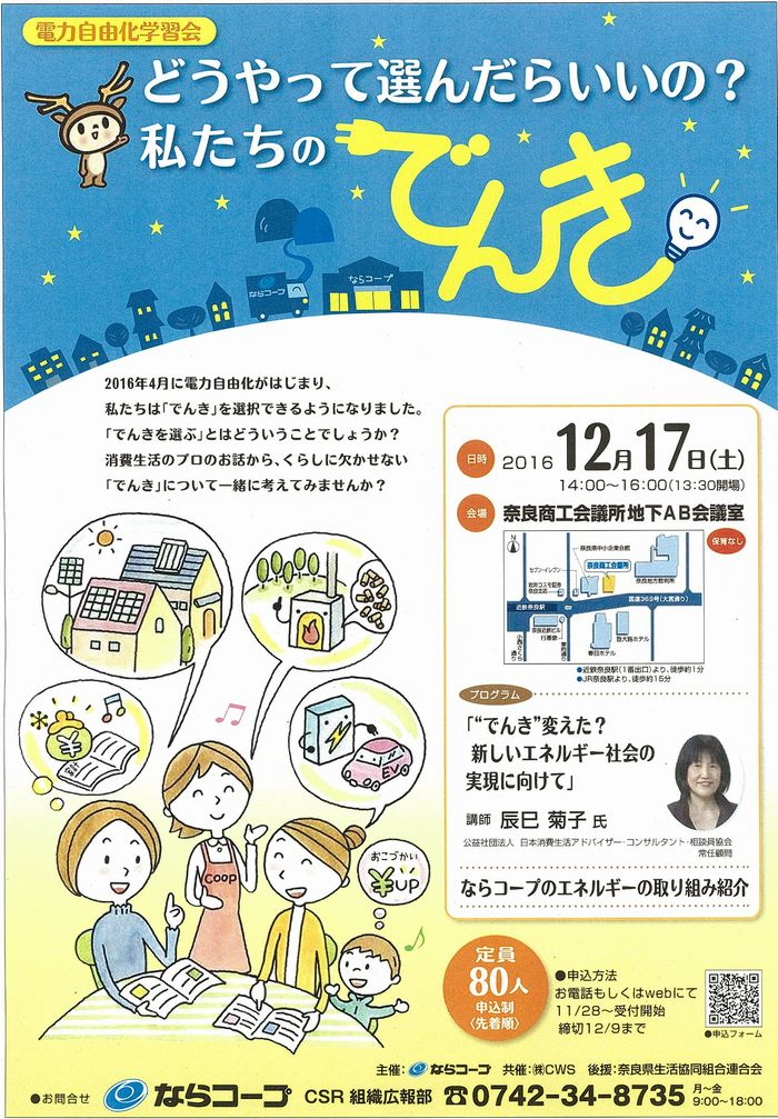 20161207denryokugakusyu-1