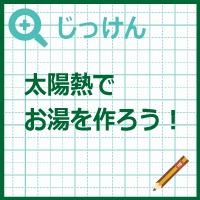 kenkyu6