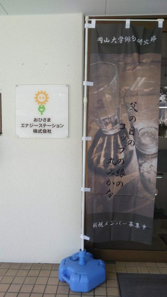 俳句のぼり(7月)