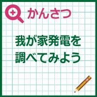kenkyu1