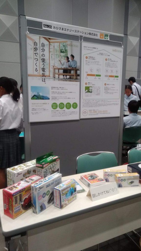 おかやま環境教育ミーティング3