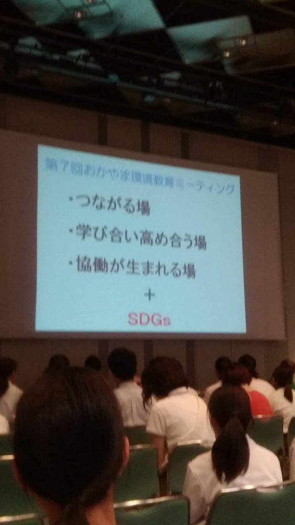 おかやま環境教育ミーティング2
