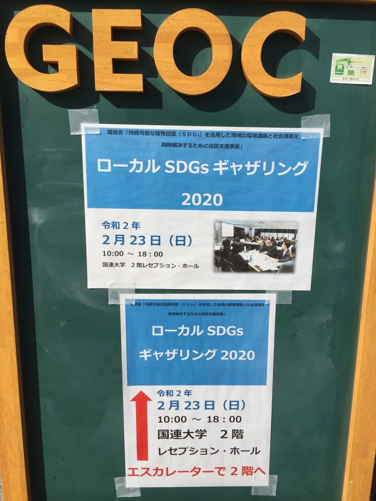 ローカルSDGsギャザリング2020①