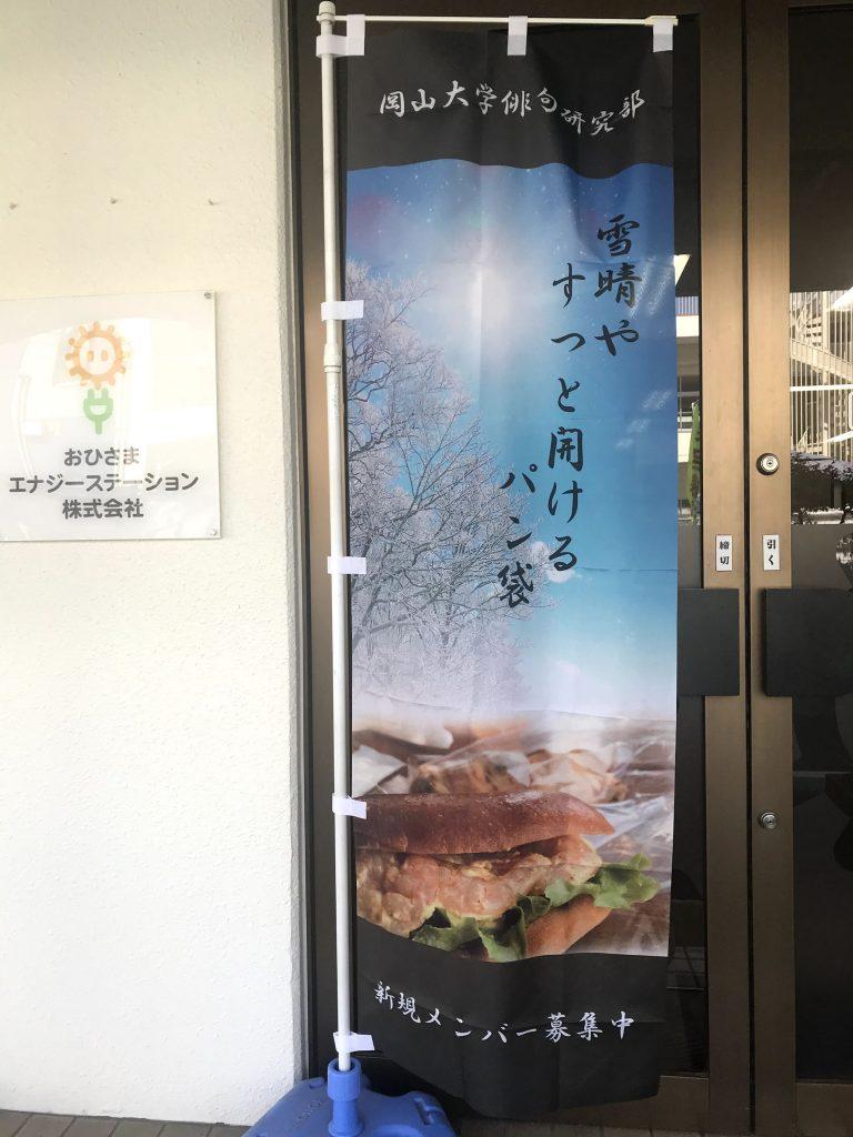 俳句のぼり(3月)