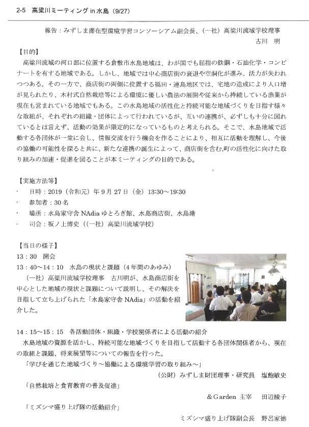 高梁川ミーティング1